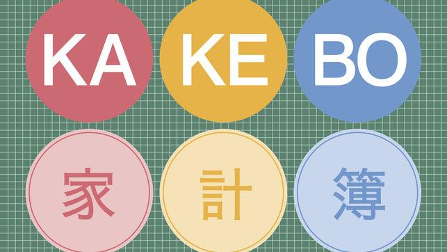 How to: come risparmiare utilizzando Kakebo